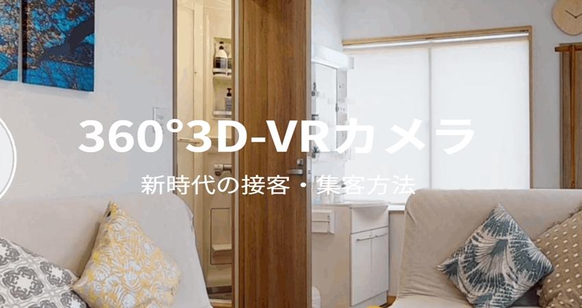 360度映像 3D撮影 ホープリヴス株式会社