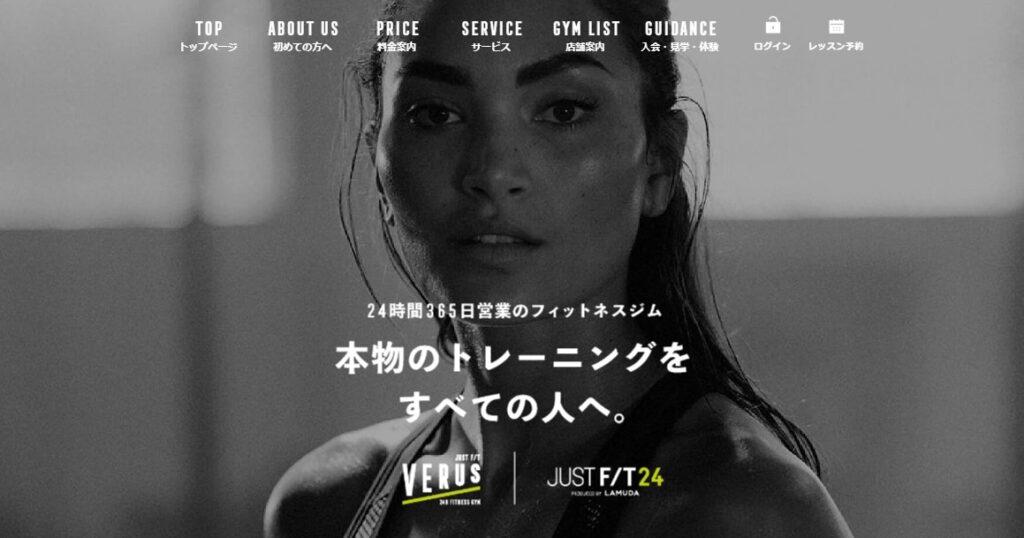 導入事例4:JUST FIT/24 VERUS鶴田店