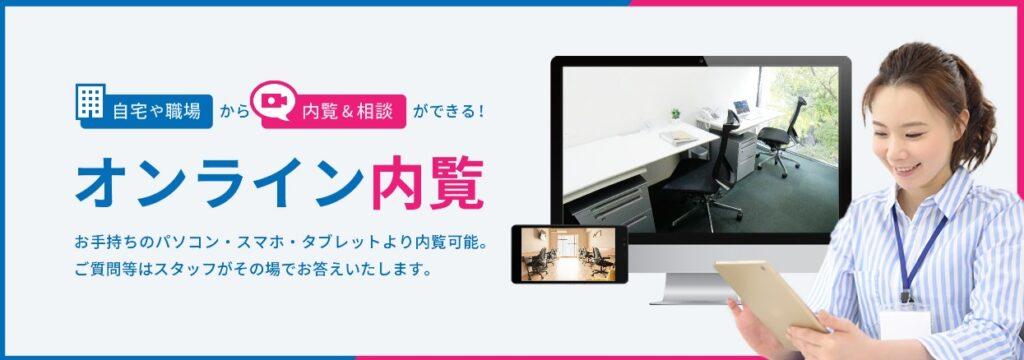 導入事例5:ビジネスセンター名古屋 栄